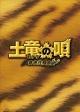 土竜の唄 香港狂騒曲 スペシャル・エディション