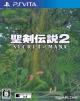 聖剣伝説2 SECRET of MANA