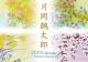 片岡鶴太郎 2019 カレンダー