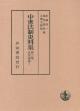 中世法制史料集 武家家法1 (3)
