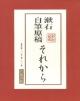 漱石自筆原稿「それから」
