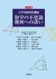 小平邦彦特別講義 数学の不思議/幾何への誘い