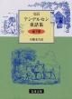 完訳 アンデルセン童話集 全7冊セット
