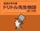 ドリトル先生物語 全13冊