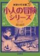 小人の冒険シリーズ 全5冊