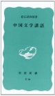 中国文学講話