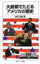 大統領でたどるアメリカの歴史