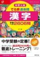 中学入試 でる順過去問 漢字 合格への2606問<三訂版>