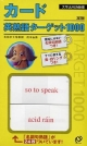 カード英熟語ターゲット1000