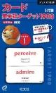 カード 英単語ターゲット1900<5訂版> 基本単語800(1)