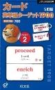 カード 英単語ターゲット1900<5訂版> 基本単語700(2)