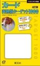 カード 英熟語ターゲット1000<4訂版>