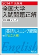 全国大学 入試問題正解 英語リスニング問題 私立大編 CD付 2014 (19)