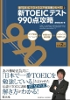 新・TOEICテスト990点攻略 CD付 新TOEICテストスコア別攻略シリーズ5