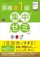 英検準1級 集中ゼミ DAILY25日間<四訂版> CD付 一次試験対策