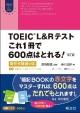 TOEIC L&Rテスト これ1冊で600点はとれる!<改訂版> 新形式問題対応