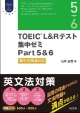TOEIC L&Rテスト 集中ゼミ Part5&6 新形式問題対応