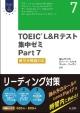 TOEIC L&Rテスト 集中ゼミ Part7 新形式問題対応