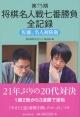 第75期 将棋名人戦七番勝負全記録 佐藤、名人初防衛