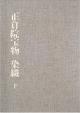 正倉院宝物 染織 下 宮内庁蔵版