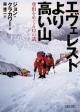 エヴェレストより高い山 登山をめぐる12の話