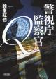 警視庁監察官Q(仮)