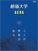 創価大学 by AERA