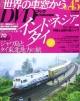 月刊 世界の車窓から インドネシア・タイ2 DVDブック ジャワ島とタイ東北地方の旅(45)