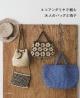 エコアンダリヤで編む大人のバッグと帽子(仮)