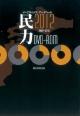 民力<Win版> DVD-ROM 2012 マーケティング・データベース 1989-2012