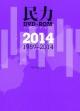 民力 DVD-ROM 2014