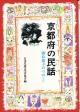 京都府の民話