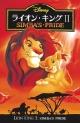 ライオン・キング2
