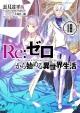 Re:ゼロから始める異世界生活 (18)