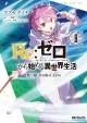 Re:ゼロから始める異世界生活 第三章 Truth of Zero (8)