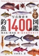 写真探索・釣魚1400種図鑑