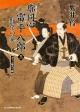 廓同心雷平八郎 野望の宴 書下し時代小説(3)