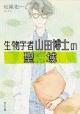 生物学者山田博士の聖域-サンクチュアリ-