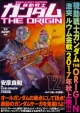 機動戦士ガンダム THE ORIGIN めぐりあい宇宙-そら-編 (12)