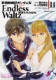 新機動戦記ガンダムW Endless Waltz 敗者たちの栄光(14)