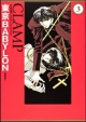 東京BABYLON<愛蔵版> CLAMP CLASSIC COLLECTION(3)