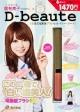 D-beaute <音波式電動歯ブラシセット ディー・ポーテ> 電動歯ブラシBOOK