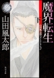 魔界転生(下) 山田風太郎ベストコレクション
