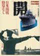 太平洋戦争日本の敗因 日米開戦勝算なし (1)