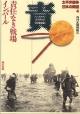 太平洋戦争日本の敗因 責任なき戦場インパール (4)