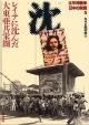 太平洋戦争日本の敗因 レイテに沈んだ大東亜共栄圏 (5)