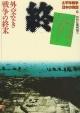 太平洋戦争日本の敗因 外交なき戦争の終末 (6)