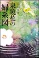 泉鏡花の「婦系図」 ビギナーズ・クラシックス 近代文学編