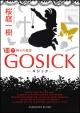 GOSICK-ゴシック-8 神々の黄昏(下)