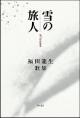 雪の旅人 福田龍生歌集
